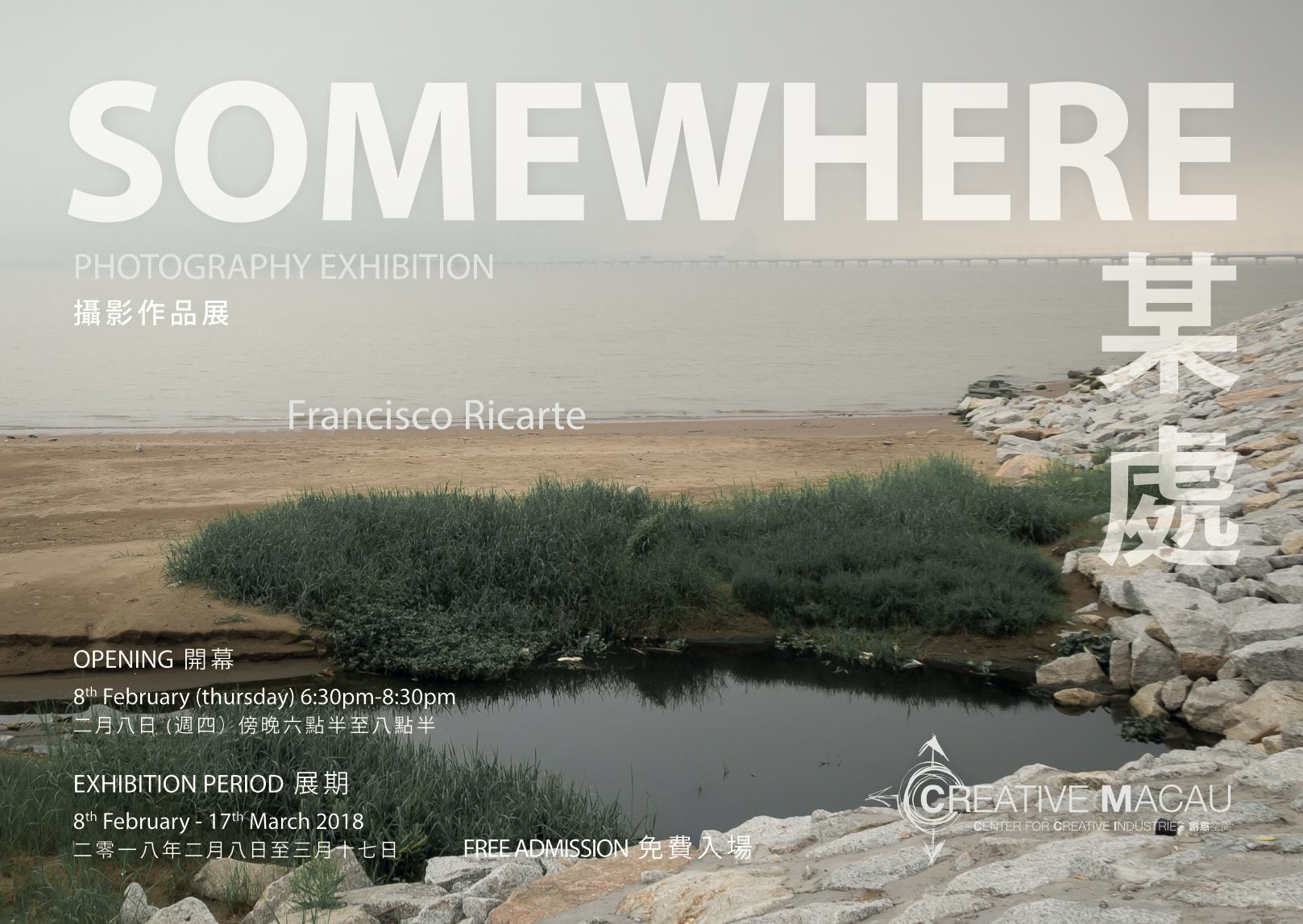 Somewhere - Photography Exhibition & Book Launch